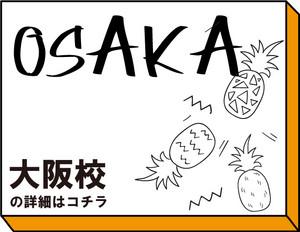 8月の体験セミナー_大阪.jpg