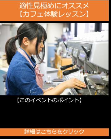 既卒_カフェ体験.png