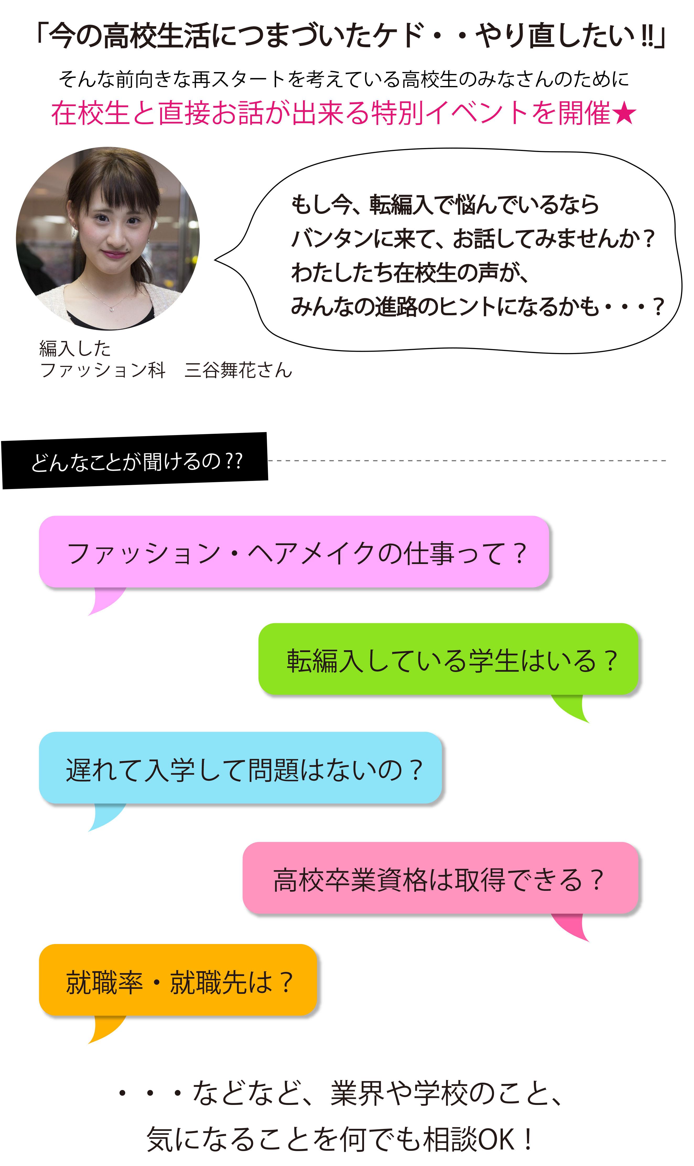 転編入ガイダンス2-4.jpg