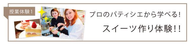 10月10日パティ体験セミナー.jpg