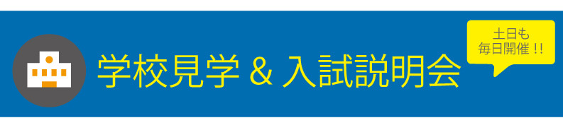 10月入試説明会バナー.jpg