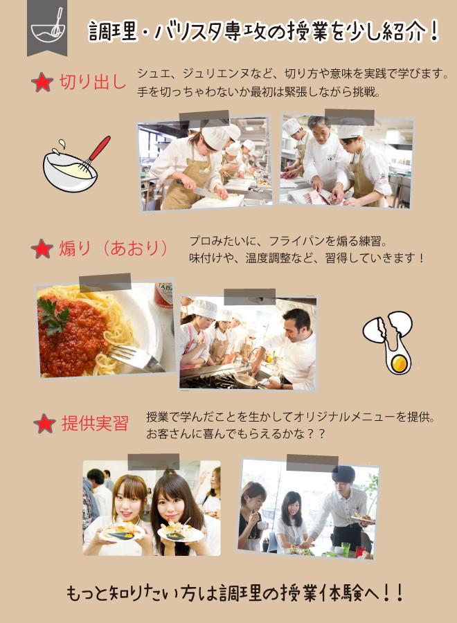 11月調理授業風景.jpg
