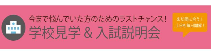 入試説明会バナーLVH.jpg
