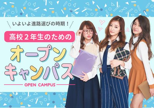 オープンキャンパス.jpg