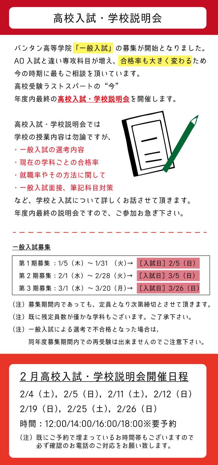 2月~一般入試.jpg