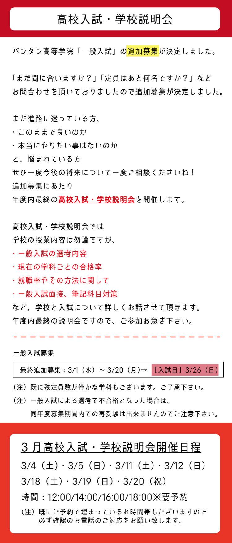 1月~一般入試中身.jpg