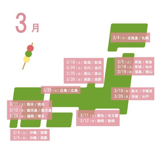 2017_3chiku.jpg