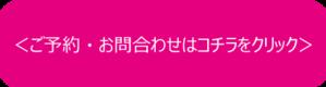 高3AO_クリック.png