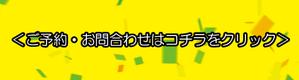 声優業界_クリック.png