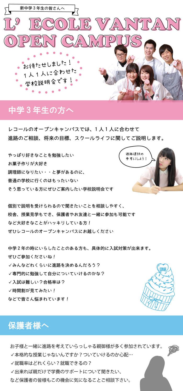 新中3向けOS(レコ)中身.jpg