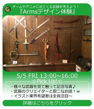 イベントサムネイル5月ARMS.jpg