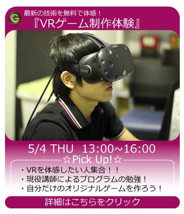 イベントサムネイル5月VR.jpg