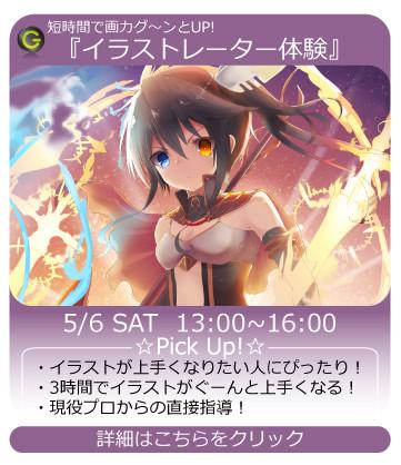 イベントサムネイル5月CD.jpg