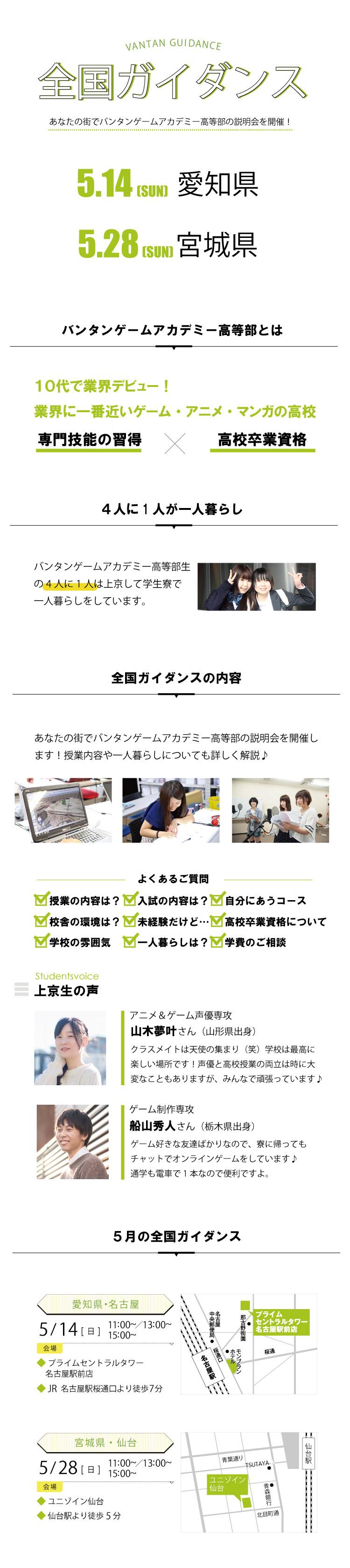 18_zennkoku.jpg