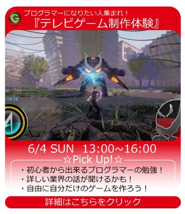 イベントサムネイル6月テレビ.jpg