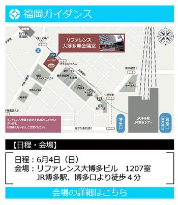 5月地区-福岡6-4.jpg