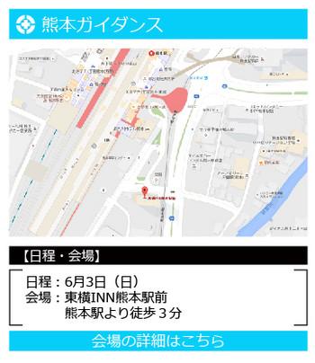 5月地区-熊本.jpg