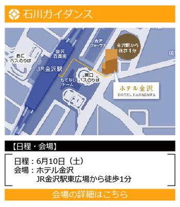 5月地区-石川 610-17.jpg