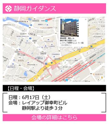6月地区-静岡617.jpg