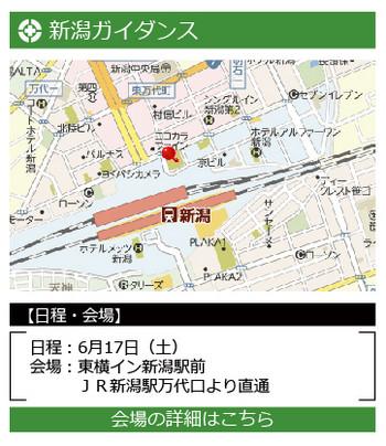 6月地区-新潟617.jpg