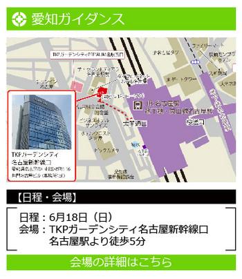 6月地区-愛知618.jpg