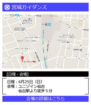 6月地区-宮城0625-14.jpg