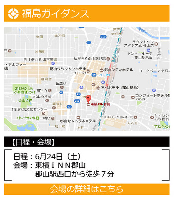 6月地区-郡山624.jpg