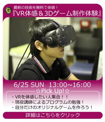 イベントサムネイル6月VR.jpg