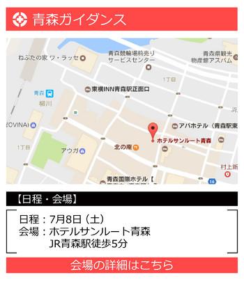7月青森.jpg