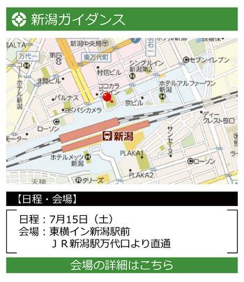 7月新潟.jpg