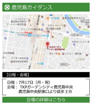7月鹿児島.jpg