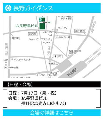 7月長野.jpg