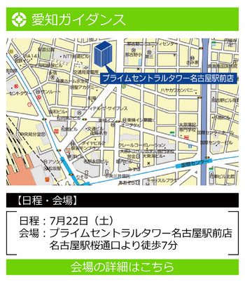7月名古屋.jpg