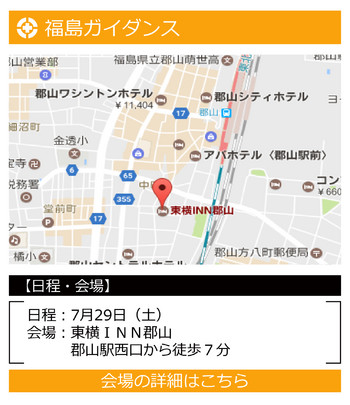 7月郡山.jpg