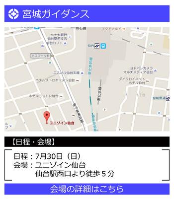 7月仙台.jpg