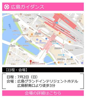 7月広島.jpg