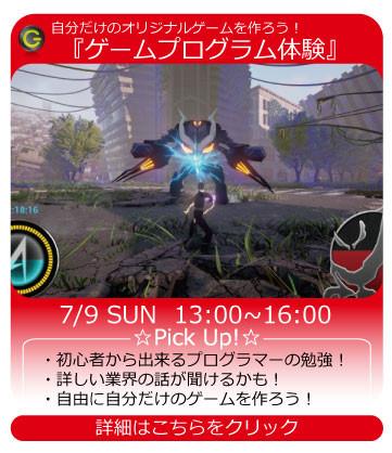 イベントサムネイル7月GP.jpg