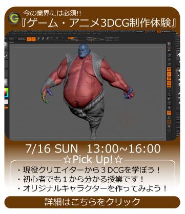 イベントサムネイル7月CG.jpg