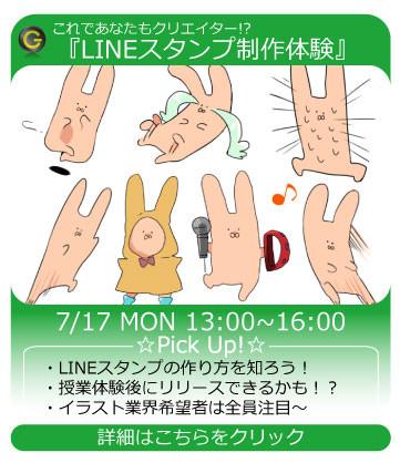 イベントサムネイル7月ライン.jpg