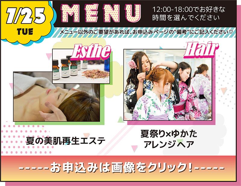 2017繧オ繝槭そ繝歃menu-7.jpg