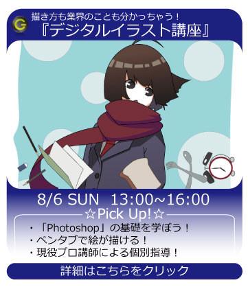 イベントサムネイル8月6デジイラ.jpg