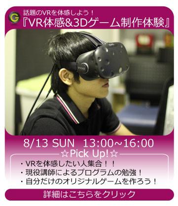 イベントサムネイル8月VR.jpg
