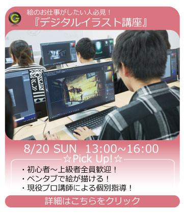 イベントサムネイル8月20デジイラ.jpg
