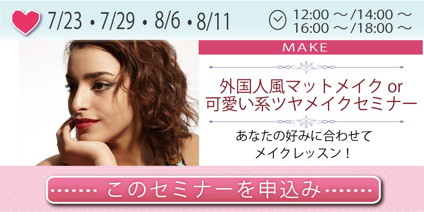 7-8月HPイベント_01.jpg