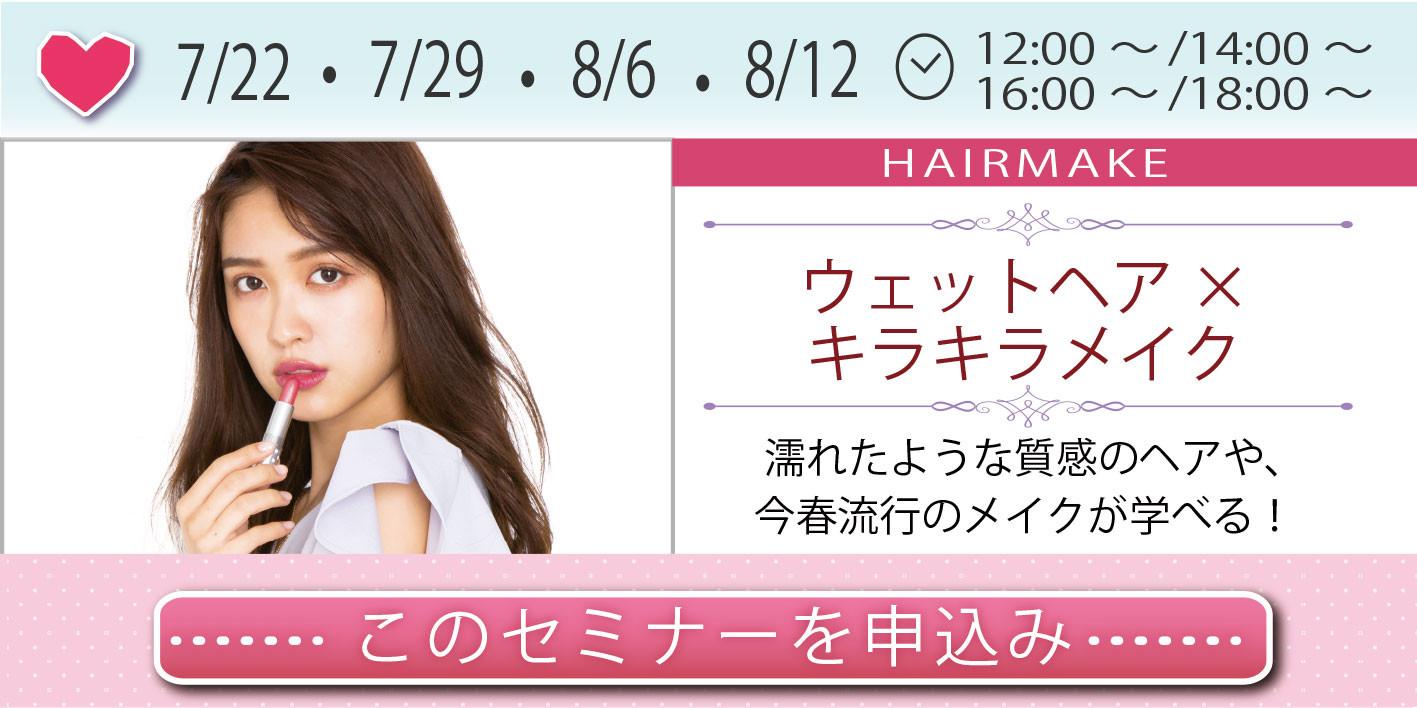 7-8月HPイベント_02.jpg