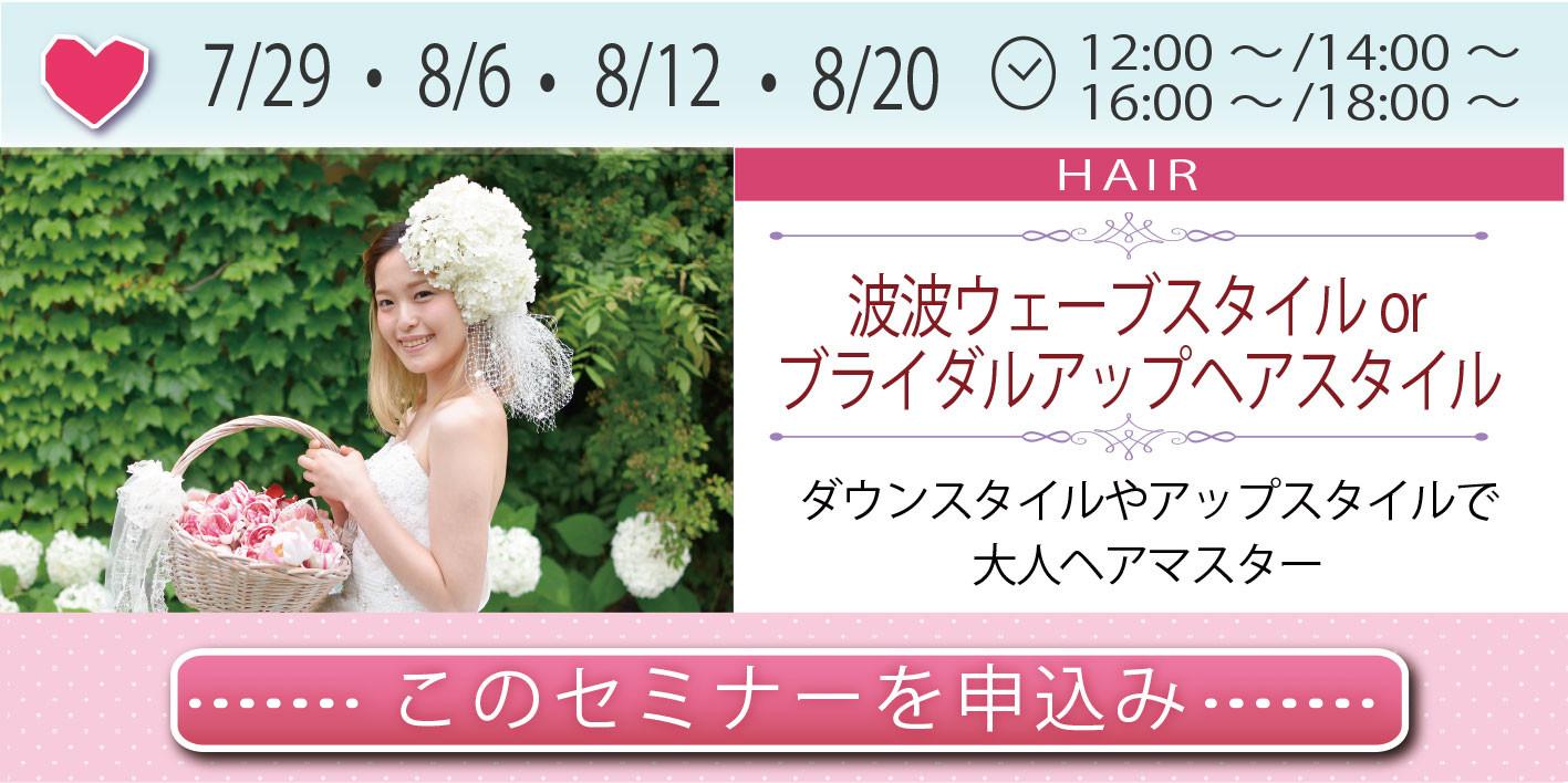 7-8月HPイベント_03.jpg