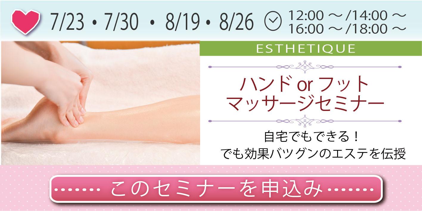 7-8月HPイベント_04.jpg