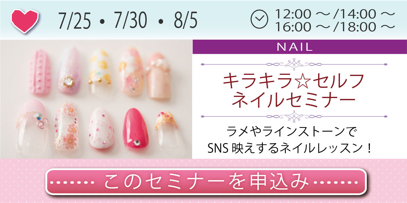7-8月HPイベント_05.jpg