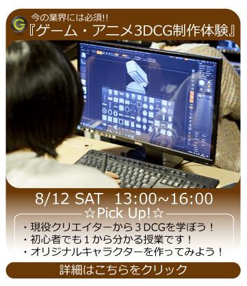 イベントサムネイル8月12CG.jpg