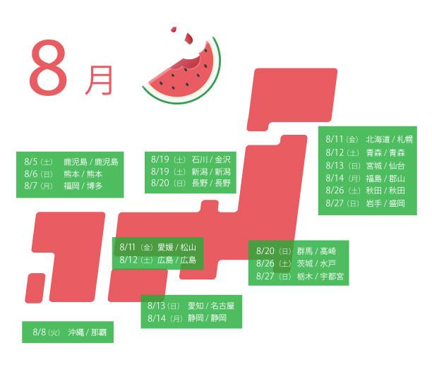 8chiku.jpg